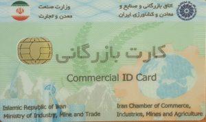 کارت بازرگانی | مدارک کارت بازرگانی | هزینه کارت بازرگانی | ثبت بینش