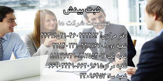 ثبت شرکت - ثبت بينش