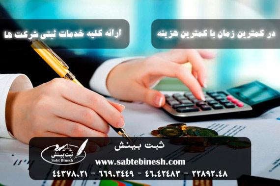 ثبت برند | استعلام ثبت برند | هزینه ثبت برند | ثبت بینش | مشاوره رایگان و تخصصی