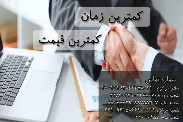 کارت بازرگانی | مدارک کارت بازرگانی | هزینه کارت بازرگانی
